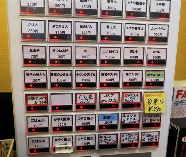 161129-うどん讃く-0009-S