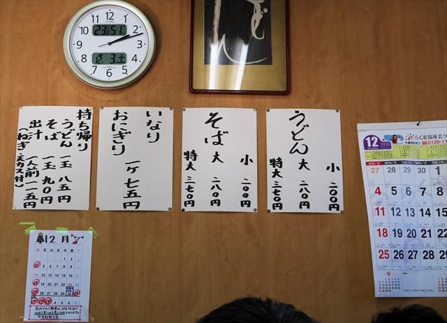 161203-上田製麺所-0013-S