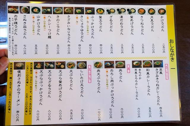 161203-國安うどん-0008-S