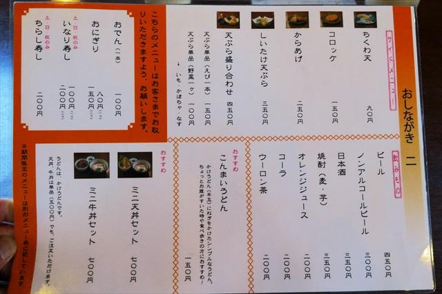 161203-國安うどん-0009-S