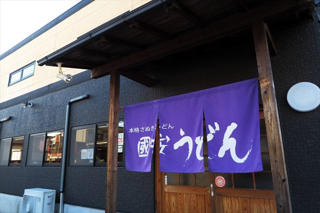 161203-國安うどん-0011-S