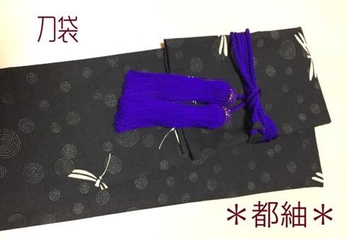 蜻蛉刀袋2