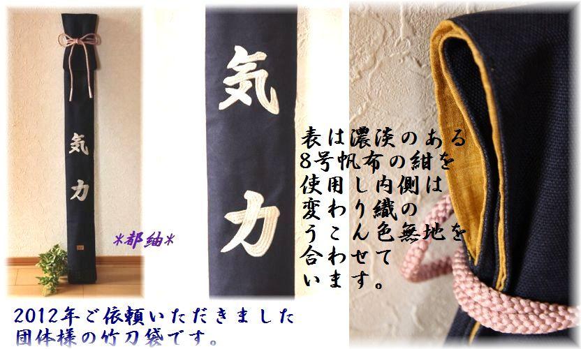 津山一宮剣道教室様気力