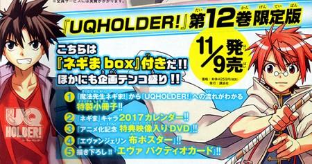 UQ12_ネギま!BOX_k01