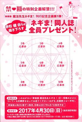 新装版 ネギま! 1巻・2巻_04