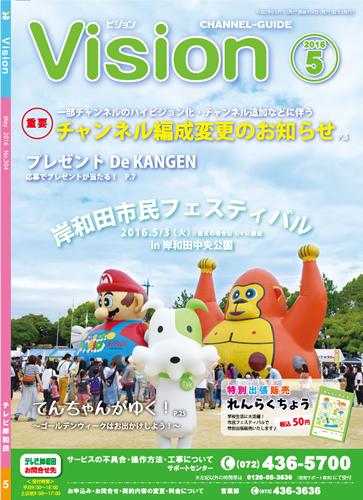 160528_guide201605-1.jpg