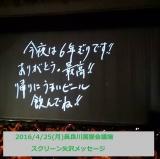 0425メッセージ-ASAHI
