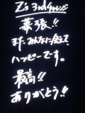 幕張2日目メッセージ-kizuW