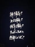 0515me-やすべぇー