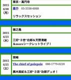2016-06-23三吉