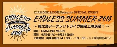 DM徳之島ライブ上映