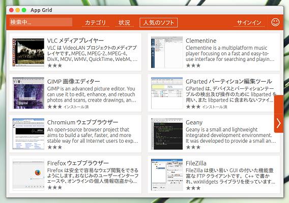 App Grid 0.257 Ubuntu 16.04 インストール