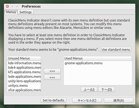 ClassicMenu Indicator 0.10 パネル アプリケーションメニュー 設定ダイアログ メニュー