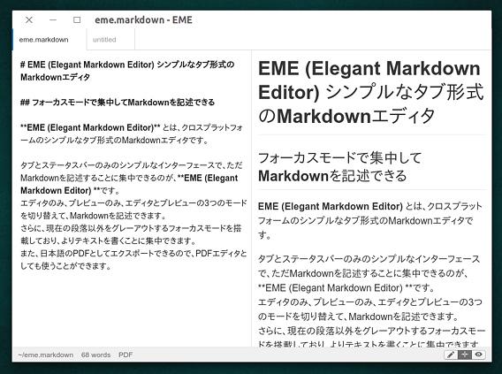 EME (Elegant Markdown Editor) Ubuntu Markdownエディタ