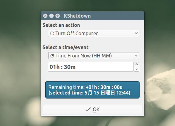 KShutdown Ubuntu シャットダウンタイマー