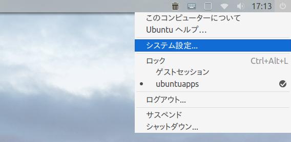 OS X El Capitan Ubuntu 16.04 テーマ パネル メニュー