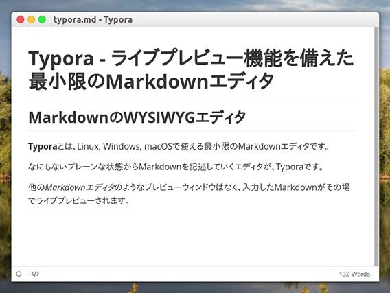 Typora Ubuntu Markdownエディタ
