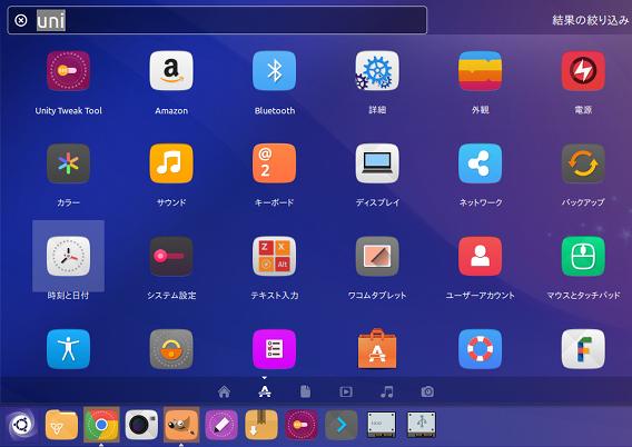 Ubuntu Kylin theme テーマとアイコン