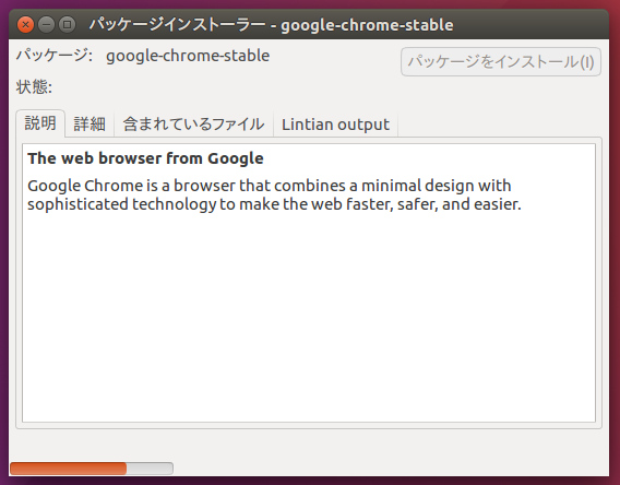 Ubuntu 16.04 Google Chrome インストール