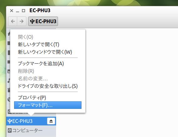 Ubuntu 16.04 ハードディスク フォーマット ファイルマネージャ メニュー