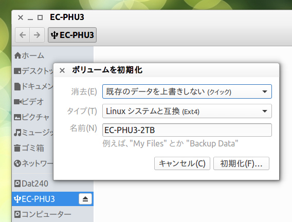Ubuntu 16.04 ハードディスク フォーマット 設定