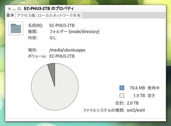 Ubuntu 16.04 ハードディスク フォーマット