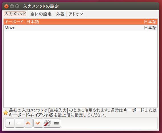 Ubuntu 16.04 日本語 入力メソッドの設定