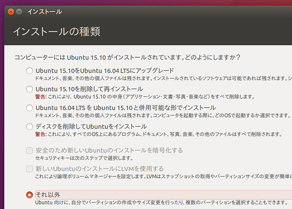 Ubuntu 16.04 インストール インストールの種類