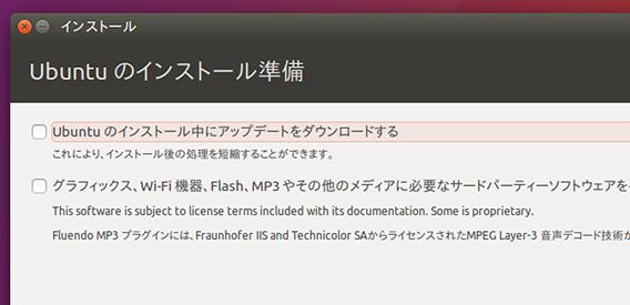 Ubuntu 16.04 インストール インストールの準備