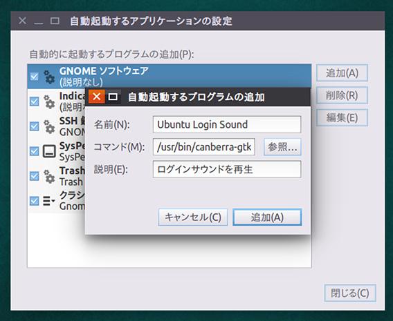 Ubuntu 16.04 ログインサウンド 有効 自動起動するアプリケーション