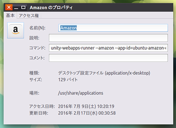 Ubuntu 16.04 Unity Amazonアイコン プロパティ