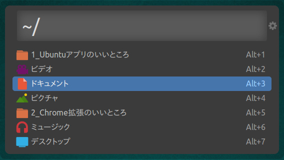 Ulauncher Ubuntu ランチャー キーボード ファイルを開く