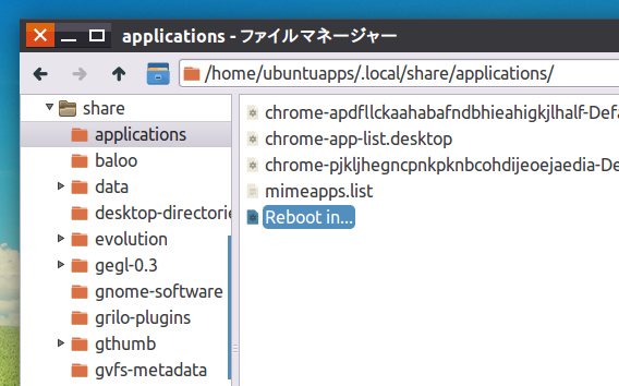 Unity Reboot Ubuntu 再起動 ランチャーアイコンの追加
