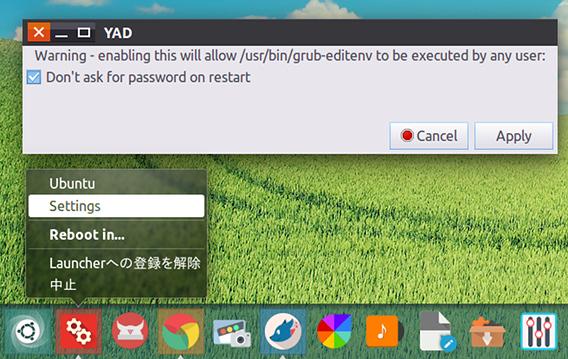 Unity Reboot Ubuntu 再起動 ランチャー 設定