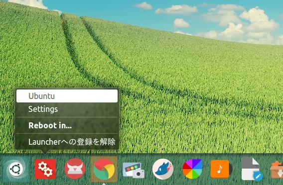Unity Reboot Ubuntu 再起動 ランチャー