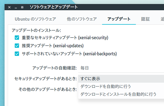 gThumb 3.3.1 Ubuntu 16.04 アップデートの設定