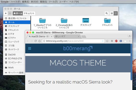 macOS Sierra Ubuntu テーマ