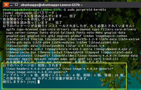 purge-old-kernels Ubuntu コマンド 古いカーネル削除 確認