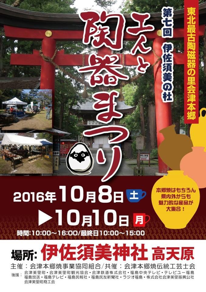 20161008-isasumi-poster.jpg