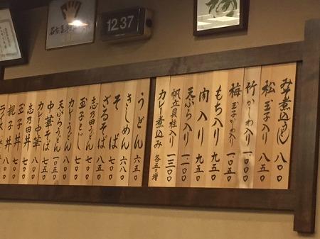 味噌に (2)