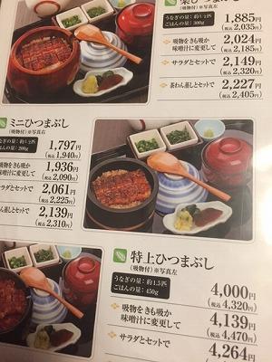ひつま (3)