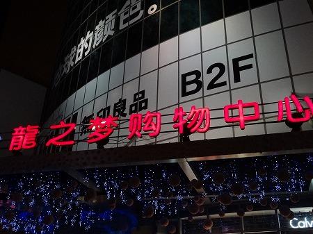 上海2016.10 (8)