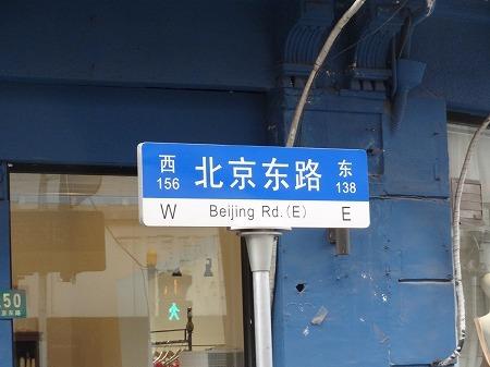 上海2016.10 (69)