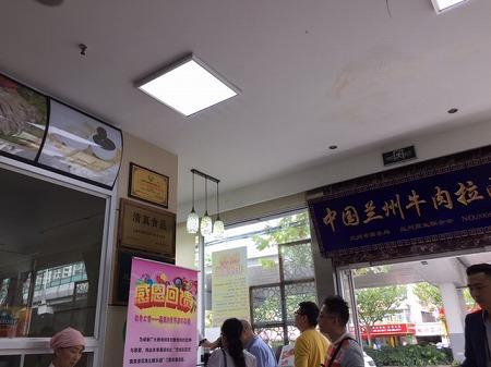 牛肉麺 (3)