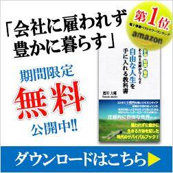 「自由な人生を手に入れる教科書」 無料ダウンロード