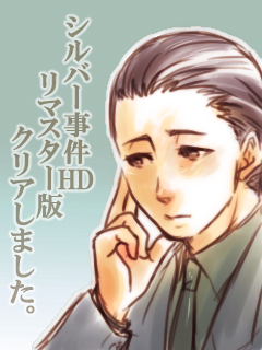 シルバー事件リマスター版記念落書き6