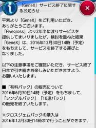 GeneX終了