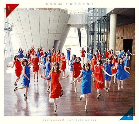 乃木坂46「それぞれの椅子」2