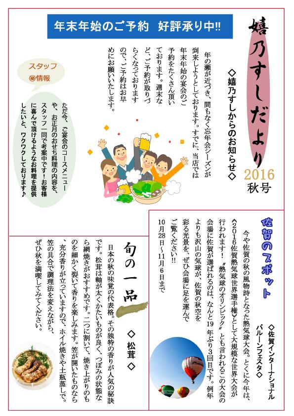嬉乃すし(秋号)