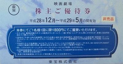 東宝DSC01041 すみ
